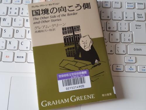 小説なんて! グレアム・グリーン「国境の向こう側」_e0016828_10540481.jpg