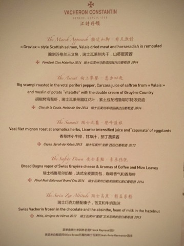 vacheron constantin evening in shanghai..._f0057849_20561025.jpg