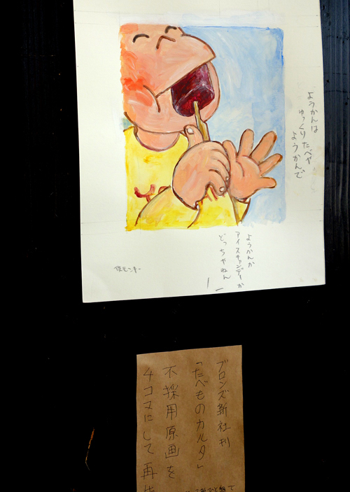【岡田よしたか作品展】この笑いが絵本のルーツ!たべものかるたで初笑い_a0017350_11225201.jpg