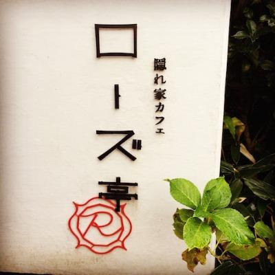 確かなもの 〜 隠れ家カフェ ローズ亭 〜_f0089355_23554949.jpg