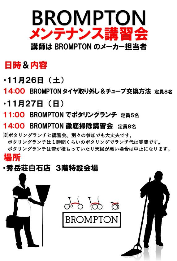 BROMPTONメンテナンス講習会_d0197762_10181658.jpg