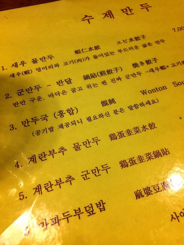 ソウルでハロウィン♪_b0060363_2040398.jpg