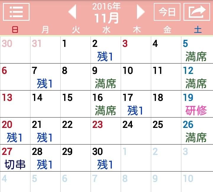 11月の予定・カレンダー_c0366378_14361182.jpg