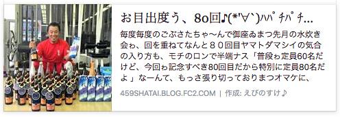 81回目の大山倍達総裁伝統の鳥の水炊き会!_c0186691_14495762.jpg