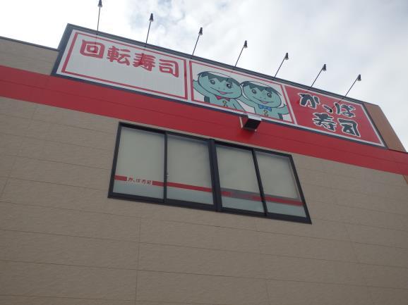 かっぱ寿司       西宮前浜店_c0118393_1013197.jpg