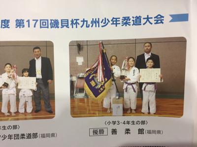 2016 磯貝杯九州少年柔道大会_b0172494_20593975.jpg