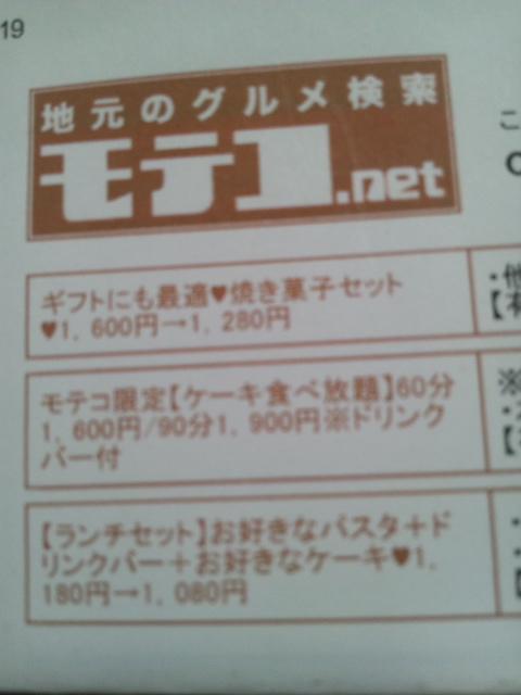 コラージュ日高本店_f0076001_212410100.jpg