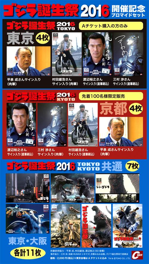 ゴジラ誕生祭2016 東京・京都会場販売品のご案内_a0180302_6422638.jpg