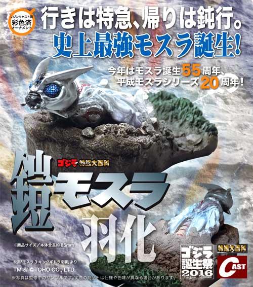 初開催! 3月25日(土)、名古屋怪獣談話室!_a0180302_7103246.jpg