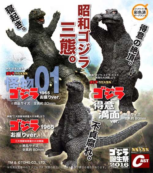 初開催! 3月25日(土)、名古屋怪獣談話室!_a0180302_755363.jpg