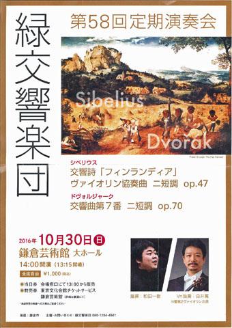 コンサートに行きました。_c0195909_7574377.jpg