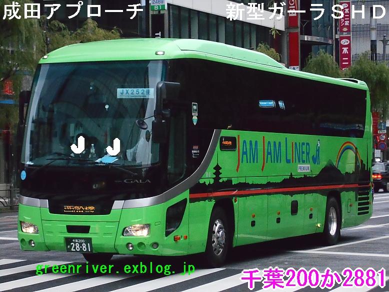 成田アプローチ 2881_e0004218_2182794.jpg