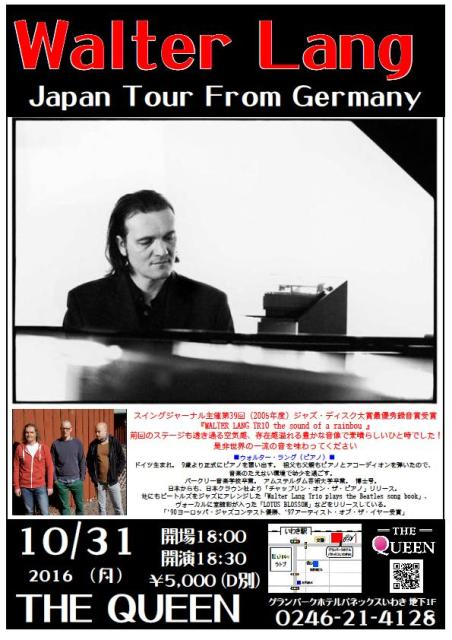ドイツからステキなピアニストがやってきます! _d0115919_2303122.jpg
