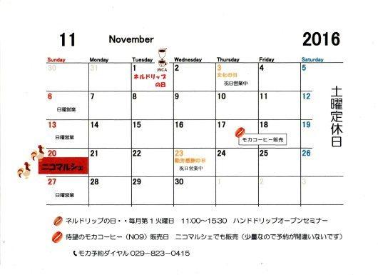 11月 ネルドリップの日 公開ネルドリップセミナー_b0136223_16413780.jpg