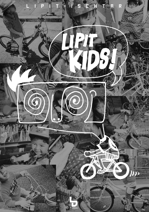 『LIPIT KIDS !』KIDS キッズ おしゃれ子供車 おしゃれ自転車 オシャレ子供車 子供車 リピトデザイン_b0212032_15330989.jpg