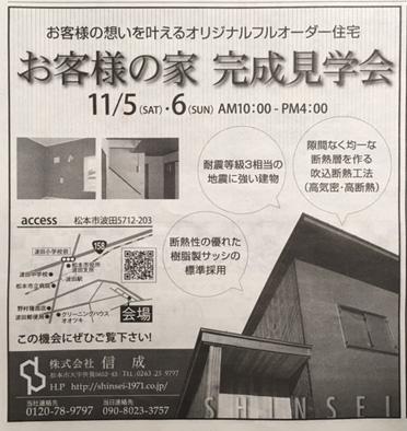 波田で完成見学会開催します_e0180332_15192752.jpg