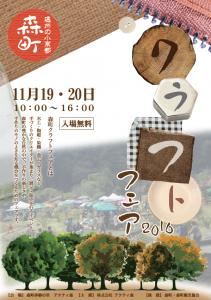 「 11月のイベント予定 」_b0299839_13461873.png