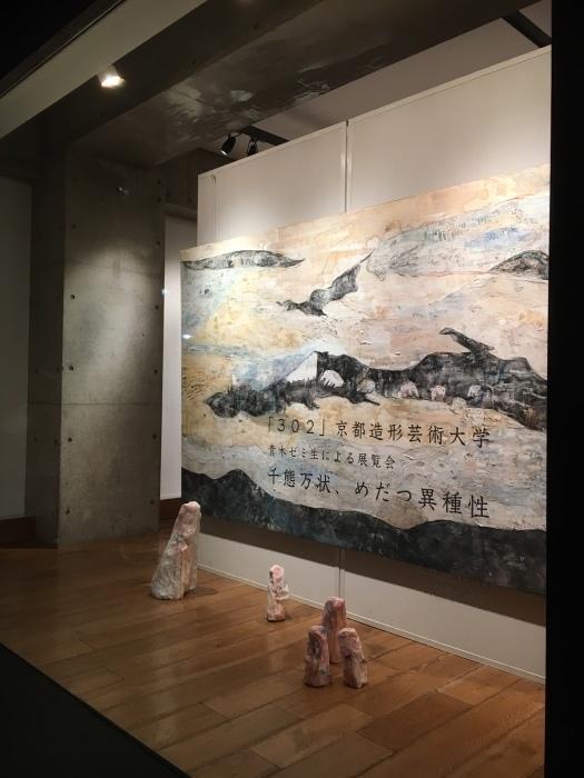 京都造形芸術大学 青木ゼミ生による展覧会_e0255740_17534109.jpg