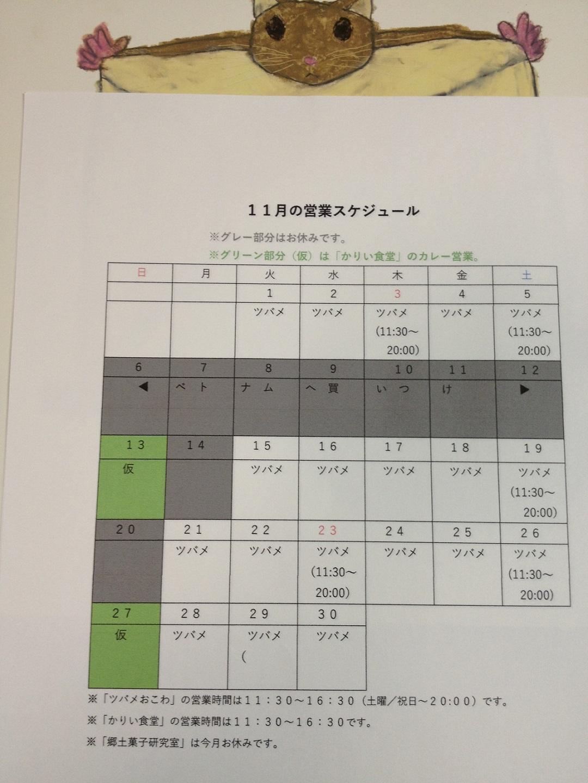 ☆11月の営業カレンダー☆_b0290647_2214018.jpg
