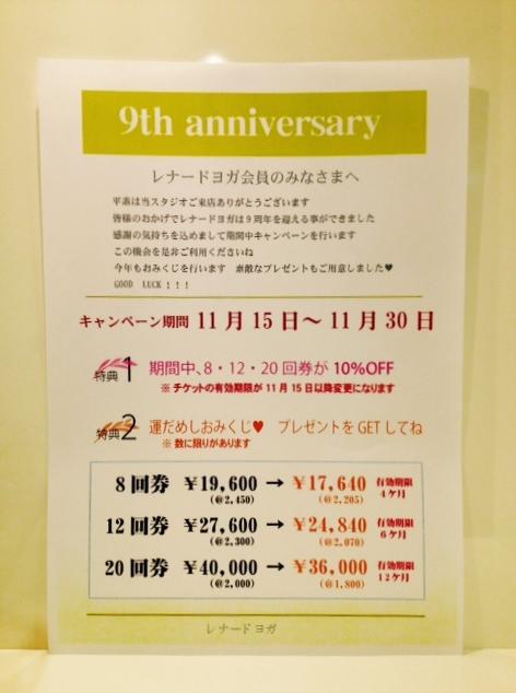 ★9th Anniversaryのお知らせ★_f0168650_1934724.jpg