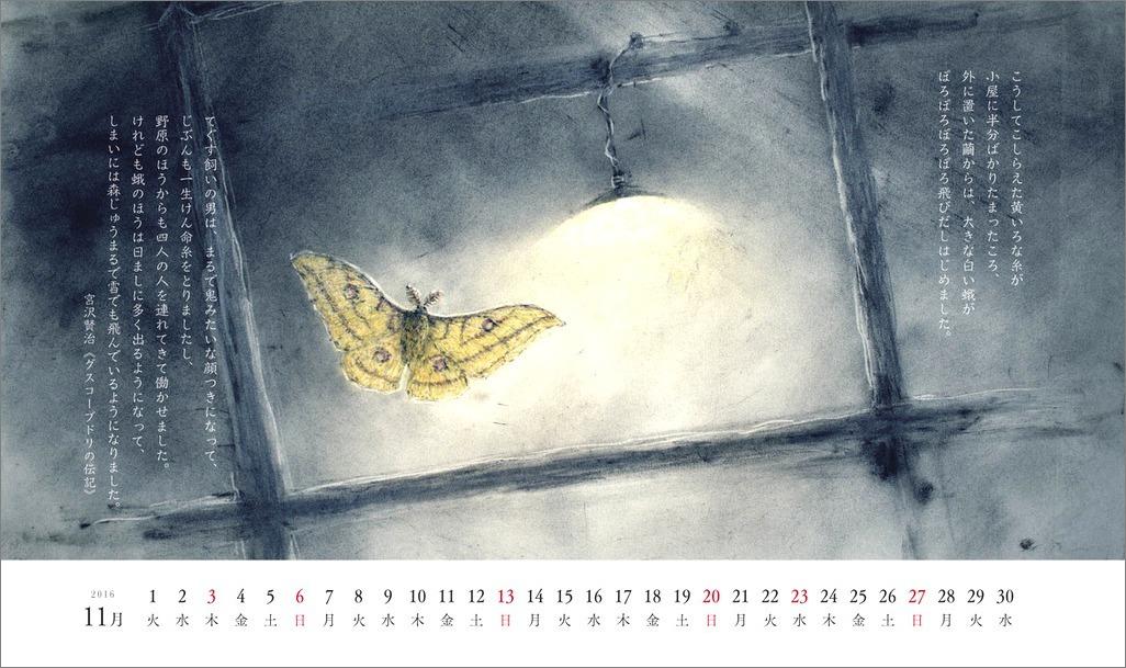 《 2016年(画室『游』)卓上カレンダー『ヤマセミの谿から…ある谷の記憶と追想』 》_f0159856_12121309.jpg