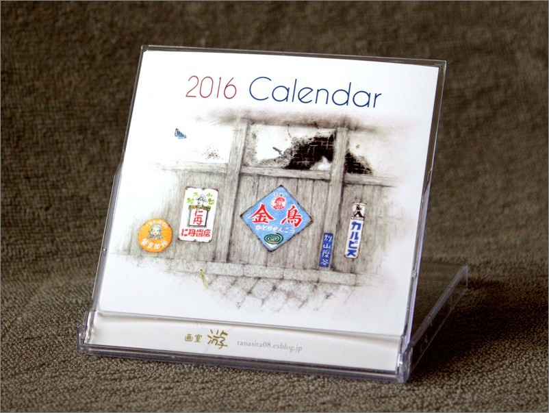 《 2016年(画室『游』)カレンダー 《琺瑯看板》 十一月霜月 》_f0159856_12434411.jpg