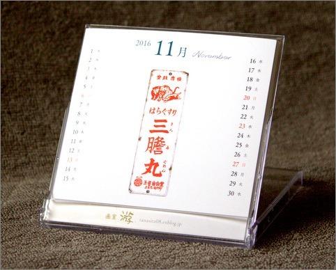 《 2016年(画室『游』)カレンダー 《琺瑯看板》 十一月霜月 》_f0159856_12442493.jpg