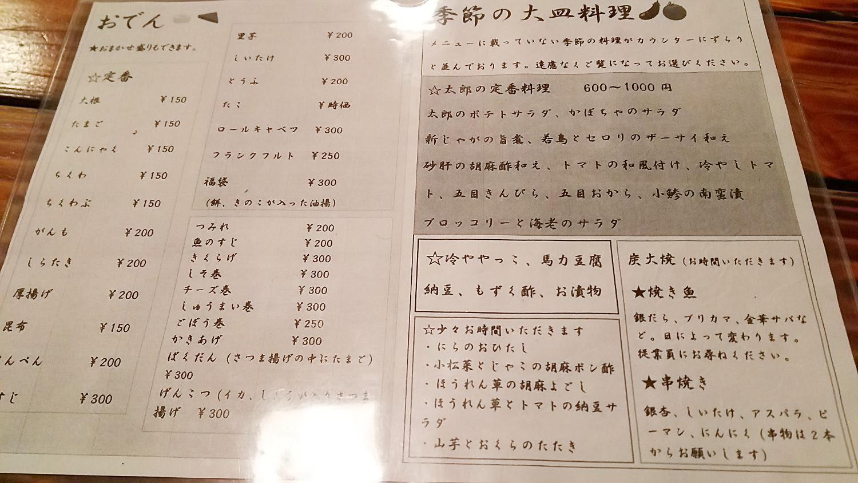 カウンターのおばんざい全部食べたいっ!!おでん「太郎」@吉祥寺_b0051666_122371.jpg