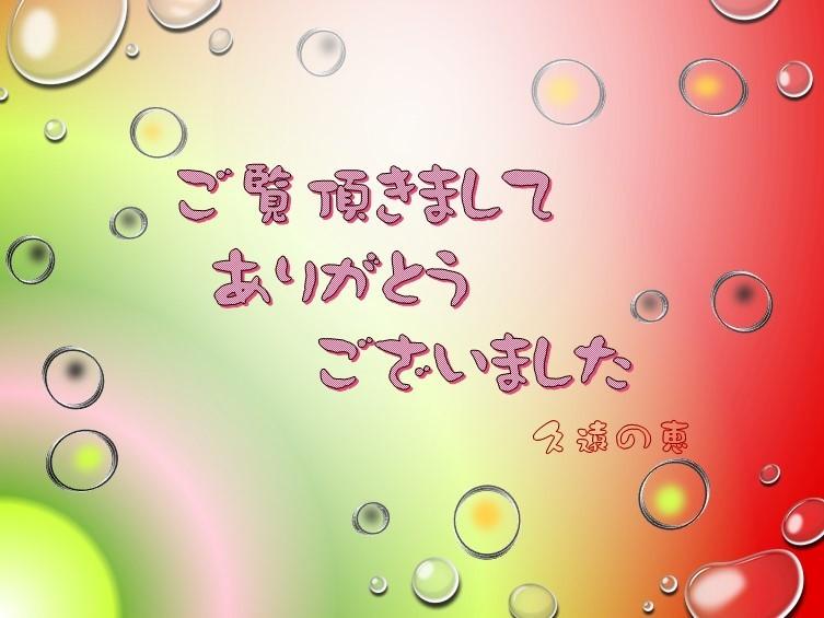 f0214467_08552789.jpg