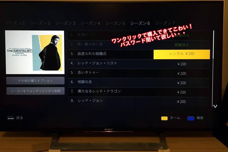 テレビに対応するようになったAmazonビデオで「メタリスト」の6シーズンを観ようと思ったら・・・_d0169072_20151029.jpg