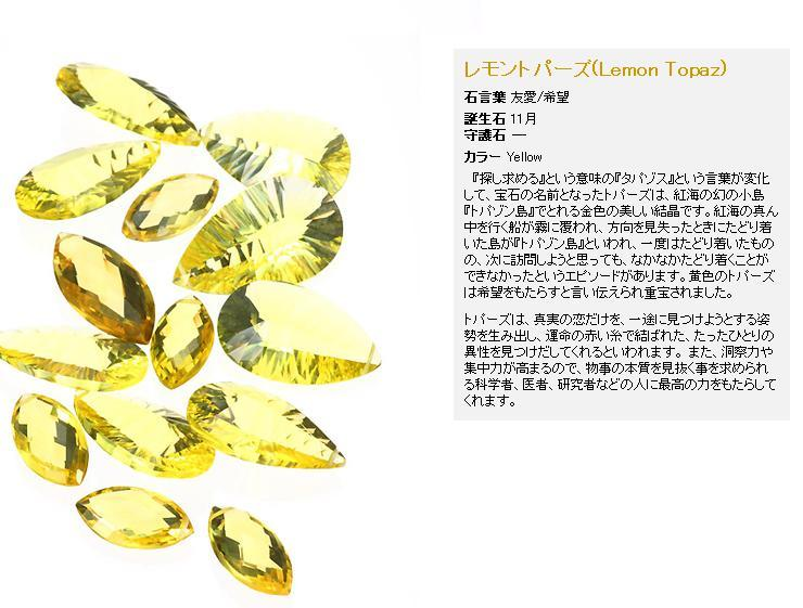 ジュエリーブランドdeTiTiの贈る誕生石STORY 【11月~トパーズ&シトリン~】_a0138976_11515898.jpg