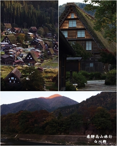 飛騨高山旅行 ~白川郷~_d0353281_23270755.jpg