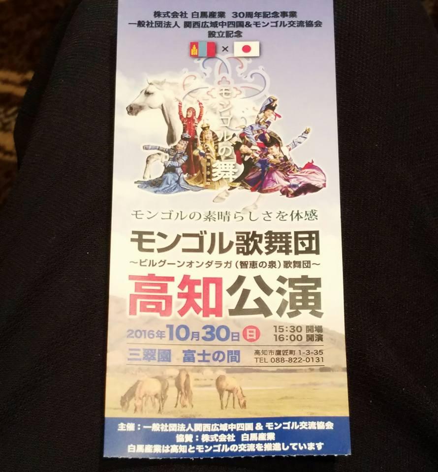 白馬産業30周年記念事業「モンゴル歌舞団高知公演」にご招待いただきました。_c0186691_1430853.jpg