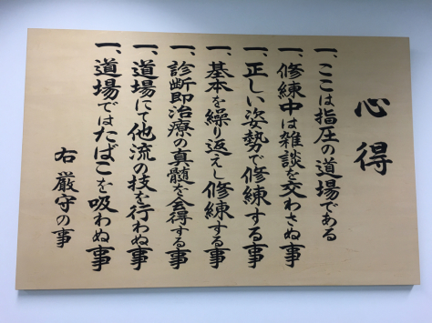 浪越学園・日本指圧専門学校 同窓会 指圧実技研修会。_a0112393_20021153.jpg