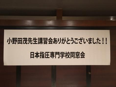 浪越学園・日本指圧専門学校 同窓会 指圧実技研修会。_a0112393_20021270.jpg