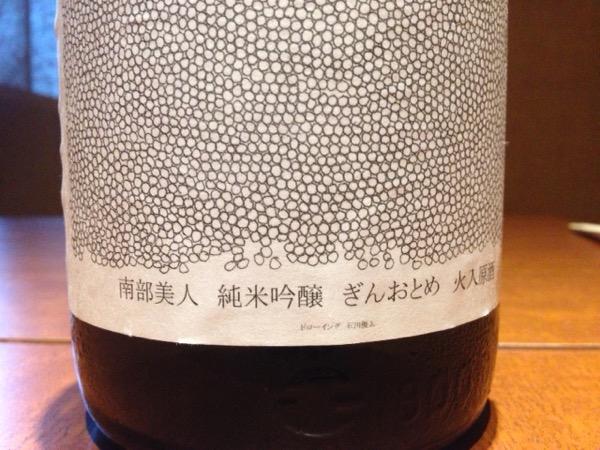 オススメの日本酒-by清川店_f0232994_16105073.jpg
