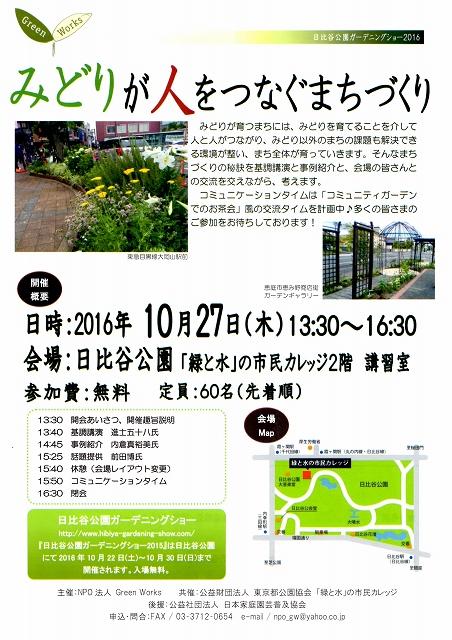 日比谷公園・フェリーチェガーデン_c0124100_17272725.jpg