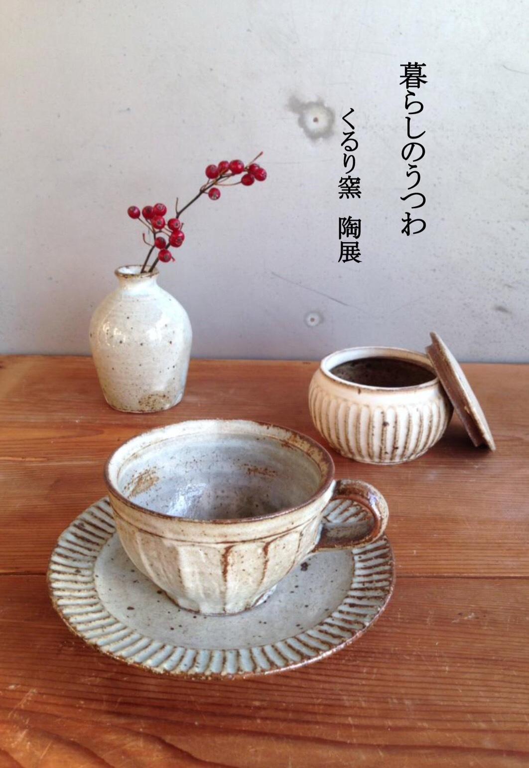 【暮らしのうつわ】くるり窯 陶展 のご案内*_a0322702_11310739.jpeg