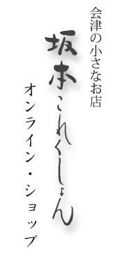 会津の小さなお店「坂本これくしょん」ホームページへのリンクです。会津の小さなお店「坂本これくしょん」は明治33年(西暦1900年)創業の坂本乙造商店(URUSHI SAKAMOTO CO.,LTD.)専門ショップです。作家、坂本理恵・坂本まどかによる伝統の技を活かした軽くて艶やかな漆のアクセサリーや蒔絵のバッグを紹介いたします!人気の定番の作品「つや玉」から最新作まで、坂本これくしょんの「和木に漆のアクセサリー」和木に塗りを重ねたつややかさと蒔絵を施した、大変軽く、ぬくもりある「日本の手仕事」をご紹介