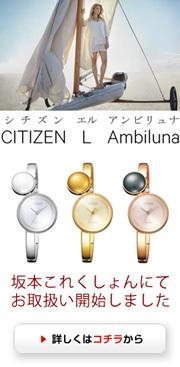 CITIZENと坂本乙造商店の「漆玉」のコラボレーション、CITIZEN L Ambilunaコレクション坂本これくしょんにてお取扱いを開始いたしました シルバー EW5491-56A ゴールド EW5495-55P ピンクゴールド EW5496-52W 腕時計 レディース エコ・ドライブ 国内正規品