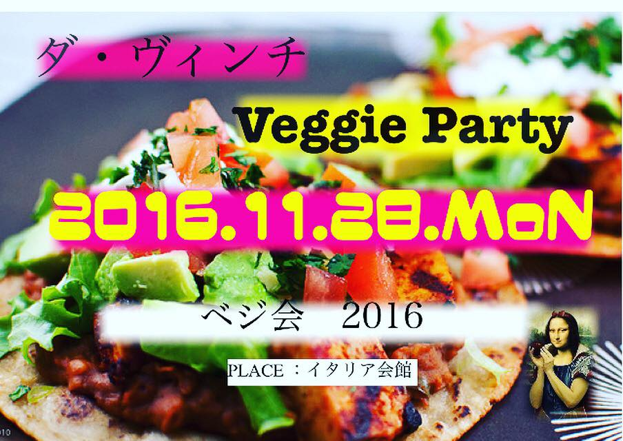 ダ・ヴィンチ Veggie Party (ベジ会 2016)_a0281139_18241316.jpg