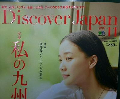 Discover Japanに掲載(*^-^*)_a0272042_2061753.jpg