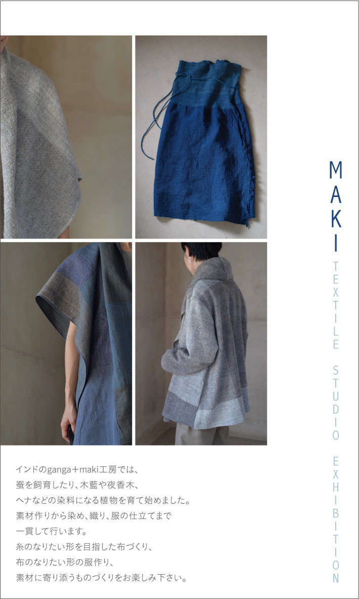 MAKI TEXTILE STUDIO EXHIBITION_e0288544_12373400.jpg