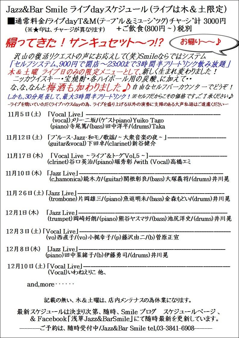 11月 Smile月間スケジュール & ライブdayスケジュール_c0174049_03472442.jpg