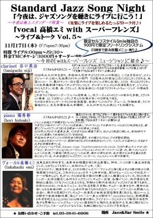 11月 Smile月間スケジュール & ライブdayスケジュール_c0174049_03473895.jpg