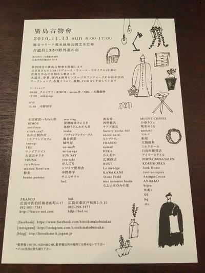 廣島古物會_a0309950_18233736.jpg