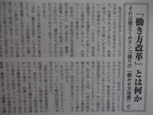「働き方改革」とは何か ~『伝送便』誌掲載文_b0050651_9174766.jpg