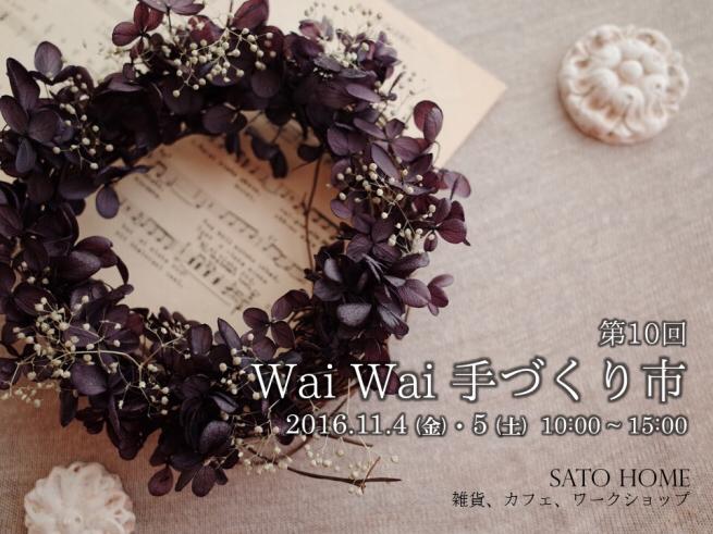 11月のイベント参加予定_a0127658_23122525.jpg