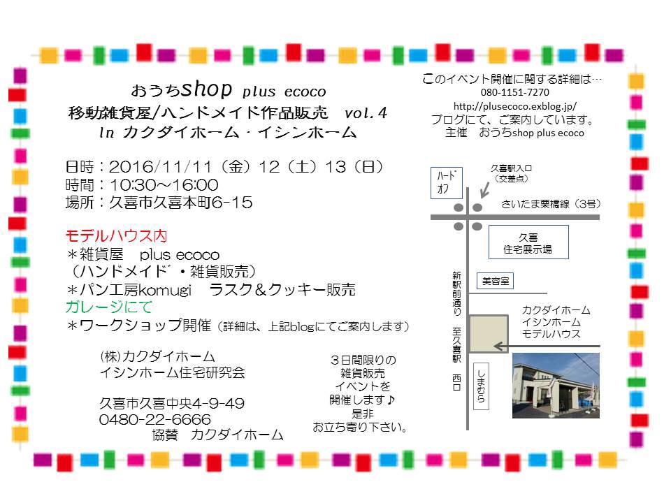 11月のイベント参加予定_a0127658_23122655.jpg