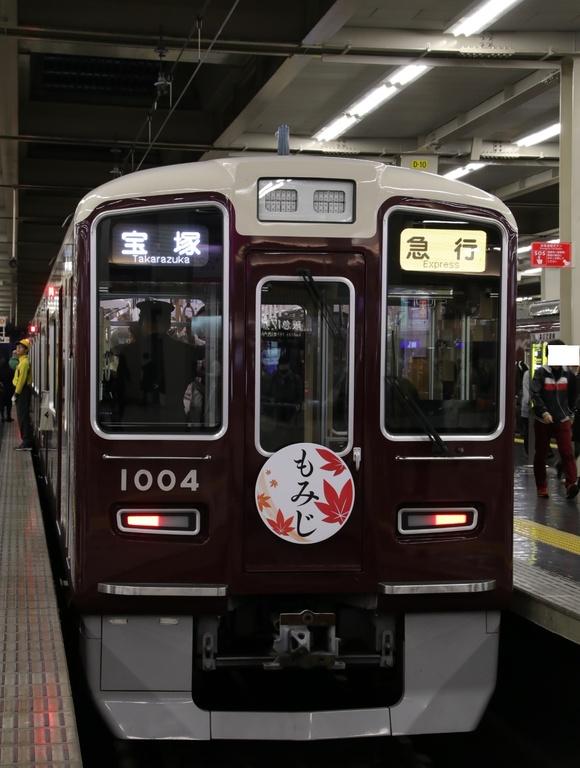 阪急C#1004×8R  もみじ看板車_d0202264_18523314.jpg